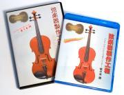 弦楽器製作工程ディスク